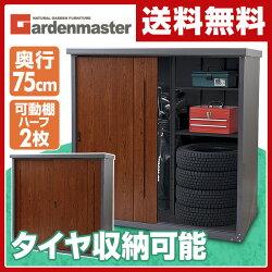 山善(YAMAZEN)ガーデンマスターウッディ収納庫TUS-1515