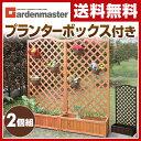【あす楽】 山善(YAMAZEN) ガーデンマスター プランター付きラ...