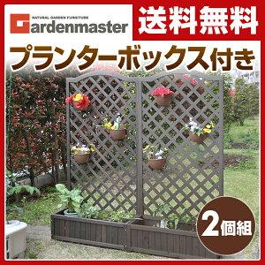 ガーデン マスター プランター ラティス ブラウン プランターボックス 間仕切り フラワー スタンド