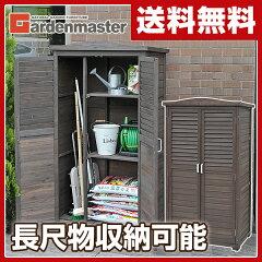 山善(YAMAZEN) ガーデンマスター 木製収納庫(幅89奥行55.5高さ164) KWS-…