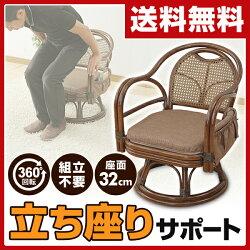 山善(YAMAZEN)籐(ラタン)製らくらく立ち上がり肘付き回転座椅子(座面高さ32cm)TF27-778(BR)ブラウン