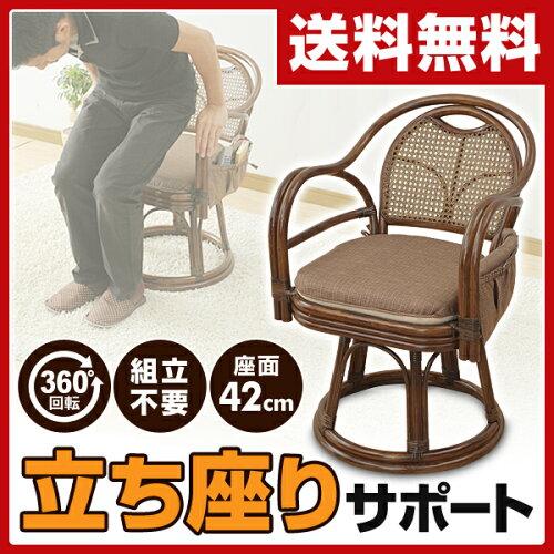 山善(YAMAZEN) 籐 回転 高座椅子 (座面高さ42cm) TF27-779(...