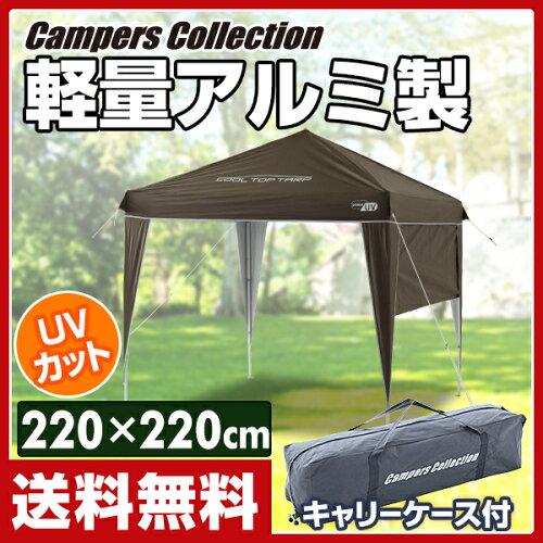 山善(YAMAZEN) キャンパーズコレクション UVクールトップタープ カラー...
