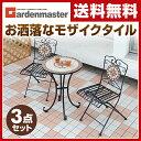 【あす楽】 山善(YAMAZEN) ガーデンマスター モザイクテーブル&チェア(3点セット) HMTS-50 折りたたみ ガーデンファニチャーセット ガーデンテーブル ガーデンチェア 【送料無料】