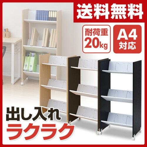 山善(YAMAZEN) A4ファイルラック 3段 CFR-12533C キャスター付き ファイル収納 デスク...