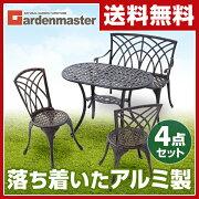 ガーデン マスター アルミガーデンオーバルテーブル ガーデンファニチャーセット テーブル