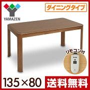 ダイニング コントローラー テーブル