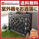 【あす楽】 山善(YAMAZEN) ガーデンマスター エアコンカバー ...