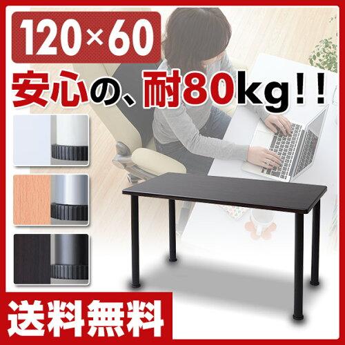 山善(YAMAZEN) 組合せフリーテーブル(120×60)お得なセット AMDT-1260&AMDL-70 パソコ...