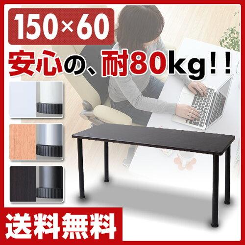 山善(YAMAZEN) 組合せフリーテーブル(150×60)お得なセット AMDT-1560&AMDL-70 パソコ...