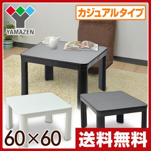 山善(YAMAZEN) カジュアルこたつ (60cm正方形) 天面リバーシブル...