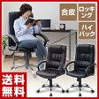 【あす楽】 山善(YAMAZEN) サイバーコム レザーアームチェア MML-303 オフィスチェア パソコンチェア 椅子 イス ワークチェア プレジデントチェア 【送料無料】 0210D