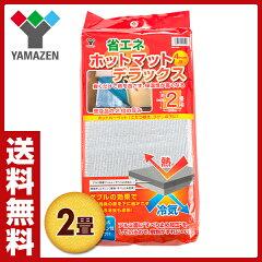 山善(YAMAZEN) ホットカーペット用省エネホットマット デラックス 4mm厚(2畳用) …