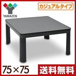 山善(YAMAZEN)カジュアルこたつ(75cm正方形)ESK-751(B)**