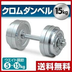【あす楽】 山善(YAMAZEN) サーキュレート クロムダンベルセット(15kg) SD-1…