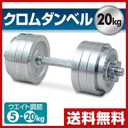 山善(YAMAZEN) サーキュレート クロムダンベルセット(20kg) S...