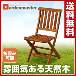 ガーデンマスターフォールディングチェアVFC-C3042A