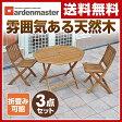【あす楽】 山善(YAMAZEN) ガーデンマスター オクタゴンガーデンテーブル&チェア(3点セット) VFC-T5020BA&VFC-C3042JE(2脚) 木製 折りたたみ ガーデンファニチャーセット ガーデンテーブル ガーデンチェア 【送料無料】