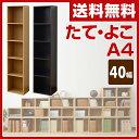 【あす楽】 山善(YAMAZEN) カラーボックス A4 5段 幅40 高さ180 CAB-1840 たてよこA4 収納ボックス 収納ラック 組み合わせ 積み重ね 壁面収納 テレビ台 ローボード A4ブラザーズ 【送料無料】