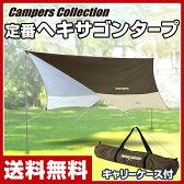 【あす楽】 山善(YAMAZEN) キャンパーズコレクション UVヘキサゴンタープ(440×425) RXG-2UV(BE) タープ タープテント 日よけ アウトドア キャンプ 【送料無料】