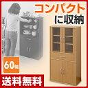 【あす楽】 山善(YAMAZEN) 食器棚 (幅60 高さ120) CCB-1260(LBR) ライ...