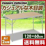 キャンパーズコレクション フォールディングテーブル レジャー テーブル 折りたたみ キャンプ アウトドア バーベキュー