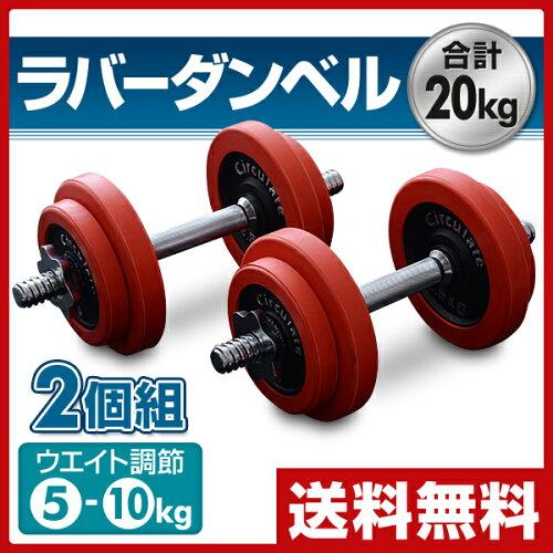 山善(YAMAZEN) サーキュレート ラバーダンベルセット(10kg)2...
