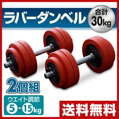 山善(YAMAZEN) サーキュレート ラバーダンベルセット(15kg)...