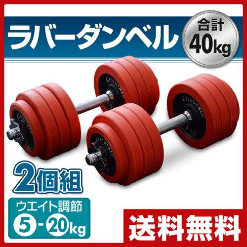 山善(YAMAZEN) サーキュレート ラバーダンベルセット(20kg)...