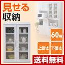 食器棚 ガラスキャビネット 幅60/奥行39/高さ90 SY...