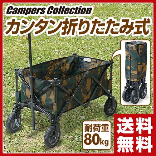 山善(YAMAZEN) マルチキャリー (荷台サイズ幅40奥行80cm) MC-90(CAMO) ...