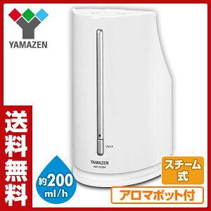 山善(YAMAZEN) ペットボトル式加湿器 (アロマポット付) (木造約3畳・プレハブ約6畳…