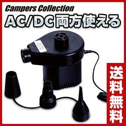 キャンパーズコレクションAC/DC電動ポンプHB-124ADCブラック