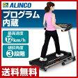 アルインコ(ALINCO) ルームランナー トレッドミル1014 AFW1014 電動ウォーカー ランニングマシン ランニングマシーン 【送料無料】