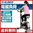 【あす楽】 アルインコ(ALINCO) アドバンスバイク7014 AFB7014 エクササイズバイク フィットネスバイク 【送料無料】