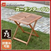 【あす楽】 山善(YAMAZEN) ガーデンマスター フォールディングガーデンテーブル MFT-88192 ガーデンファニチャー 折りたたみテーブル 【送料無料】