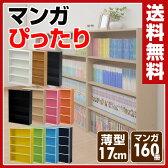 【あす楽】 山善(YAMAZEN) 本棚 スリム 薄型 カラーボックス 4段 幅60 CMCR-9060 コミックラック 収納ラック CDラック DVDラック 【送料無料】