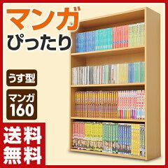 【あす楽】 山善(YAMAZEN) 本棚 カラーボックス 幅60 4段 CMCR-9060(NB) ナチュラル コミックラック 収納ラック CDラック DVDラック 【送料無料】