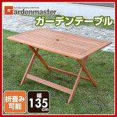 【あす楽】 山善(YAMAZEN) ガーデンマスター フォールディングガーデンテーブル MFT-225 ガーデンファニチャー 折りたたみテーブル 【送料無料】