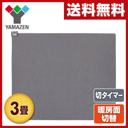 YAMAZENホットカーペット本体(3畳タイプ)NU-301