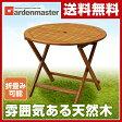 【あす楽】 山善(YAMAZEN) ガーデンマスター フォールディングテーブル VFC-T5085A ガーデンファニチャー ガーデンテーブル 折りたたみテーブル 【送料無料】