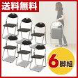 【あす楽】 山善(YAMAZEN) 折りたたみチェア(背もたれ付き)6脚セット YZX-08(SB) シルバー(取っ手付) 折りたたみ椅子 折りたたみイス 折り畳み 折畳み パイプチェア パイプ椅子 いす 会議チェアー 選挙 【送料無料】
