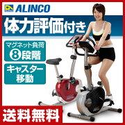 アルインコ エアロマグネティックバイク エクササイズバイク フィットネスバイク