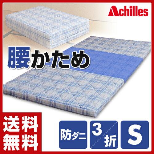 アキレス 防ダニキルト3つ折りマットレス(シングル) EMKN-2806S(BL) ブルー シングルマットレス 三...
