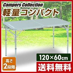 キャンパーズコレクションフォールディングテーブル(幅120奥行60)YAT-1260