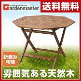 【あす楽】 山善(YAMAZEN) ガーデンマスター オクタゴンフォールディングテーブル VFC-T5020BA ガーデンファニチャー ガーデンテーブル 折りたたみテーブル 【送料無料】