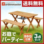 ガーデン マスター ピクニックガーデンテーブル バーベキュー テーブル ガーデンファニチャーセット