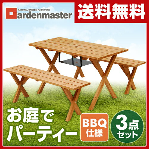 山善(YAMAZEN) ガーデンマスター ピクニックガーデンテーブル&ベンチ(3点セット) BBQ...