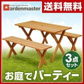 【あす楽】 山善(YAMAZEN) ガーデンマスター ピクニックガーデンテーブル&ベンチ(3点セット) PTS-1205S 木製 ガーデンファニチャーセット ガーデンテーブル ガーデンチェア 【送料無料】