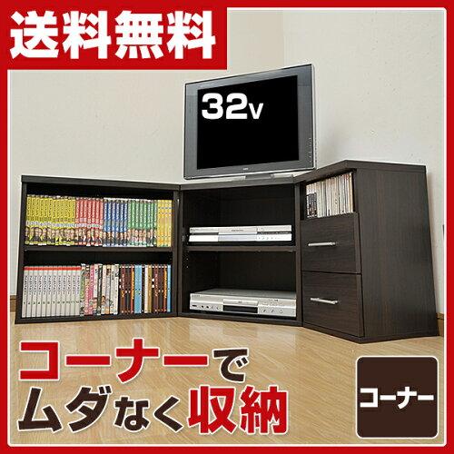 山善(YAMAZEN) コーナーテレビ台 3点セット CCTS-3T(DBR) ダークブラウン テレビ台 コ...